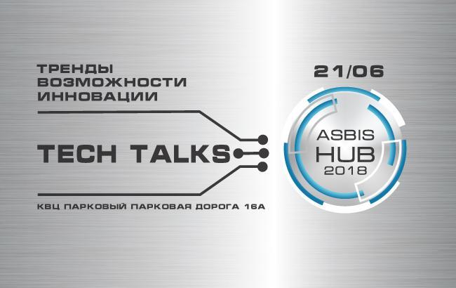 На ASBIS HUB 2018. Tech Talks представят новинки в сфере IoT