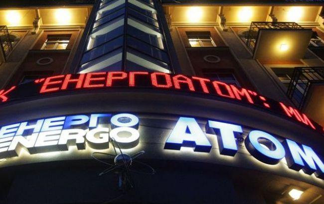 """Фото: подрядчики """"Энергоатома"""" подозреваются в неуплате налогов"""