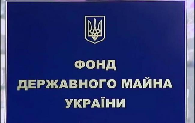 Фото: Фонд государственного имущества Украины