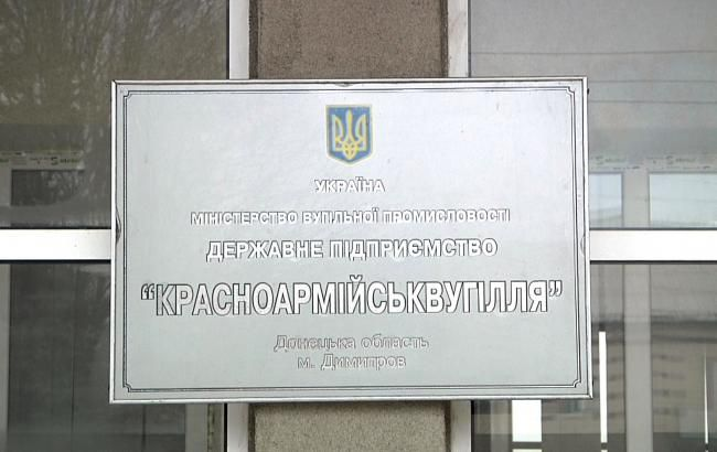 "Суд арестовал экс-руководителя ""Красноармейскуголя"" и назначил 1 млн грн залога"