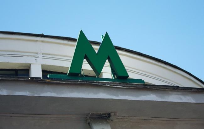 Фото: Знак метро