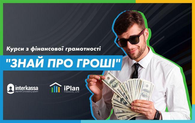 Interkassa та iPlan створили курс із фінансової грамотності для переможців гри «Zдолай шахрая»