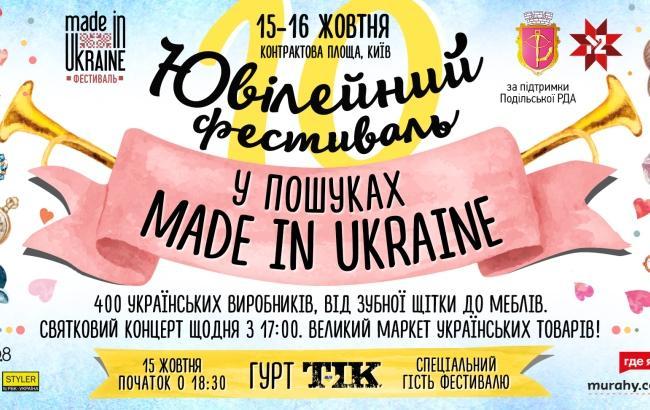 Фото: В поисках Made in Ukraine