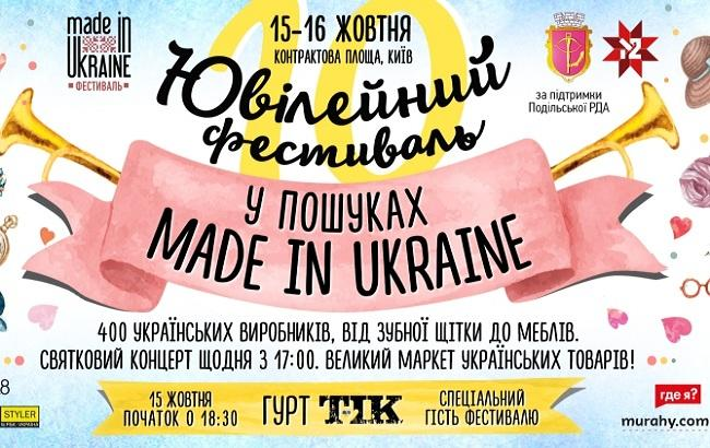 Фото: Фестиваль пройдет на Контрактовой площади