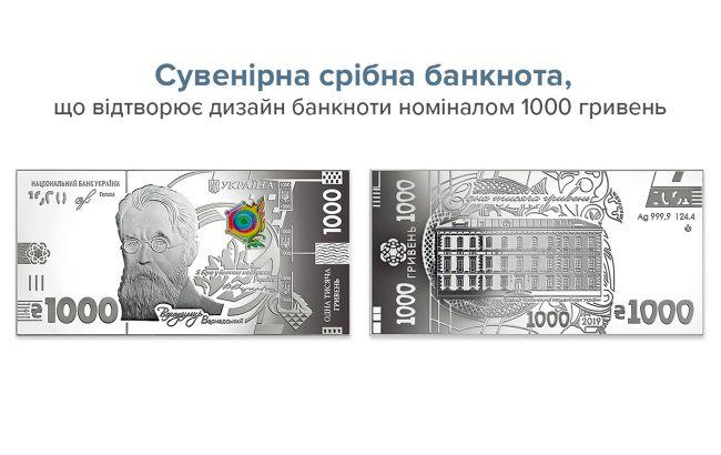 НБУ випустить срібну монету номіналом 1000 гривень