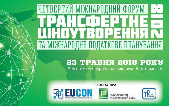 """IV Международной форум """"Трансфертное ценообразование и международное налоговое планирование - 2018"""" состоится 23 мая"""