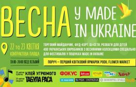 Фото: Весна в Made in Ukraine