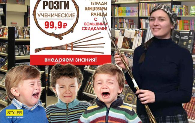 Фото: В продажу поступили розги для детей (Коллаж РБК-Украина)