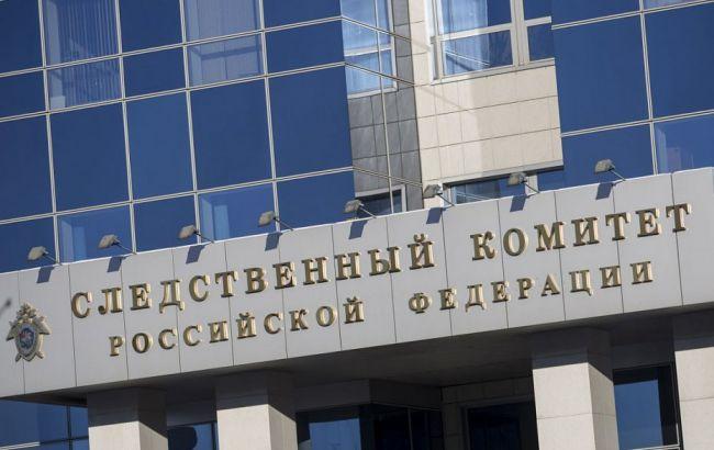 Фото: Слідчий комітет РФ