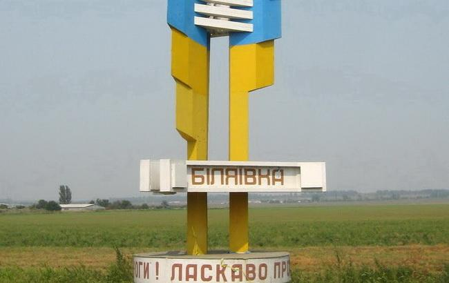 Фото: город Беляевка (Galleryua.com)
