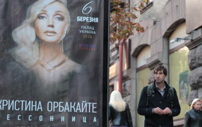 Фото: Афиши концерта Кристины Орбакайте в Киеве