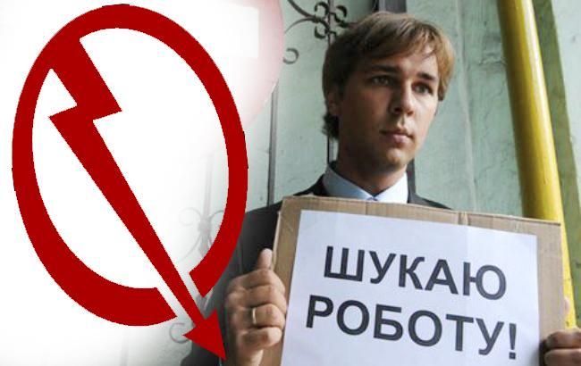 Фото: уровень безработицы составил 1,3% (коллаж РБК-Украина)