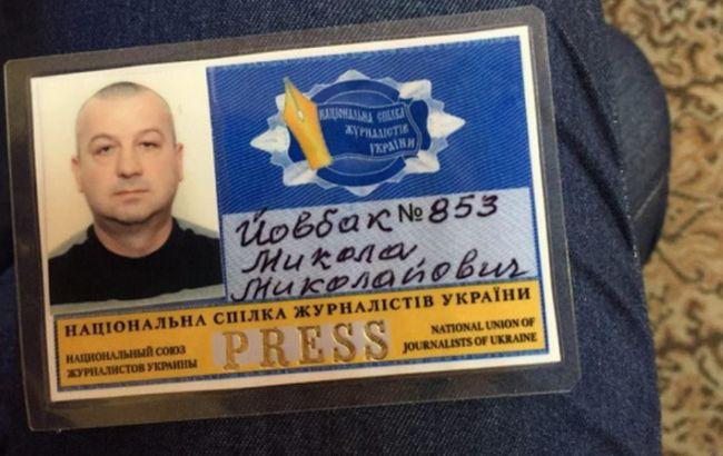 Фото: посвідчення члена спілки журналістів Миколи Йовбака (ГромадськеТБ)