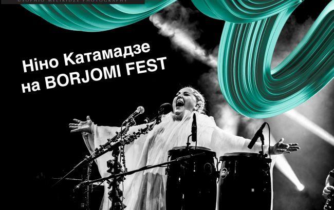 На юбилейном Borjomi Fest выступит Нино Катамадзе