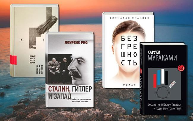 Фото: Книги з історіями (коллаж Styler.rbc.ua)