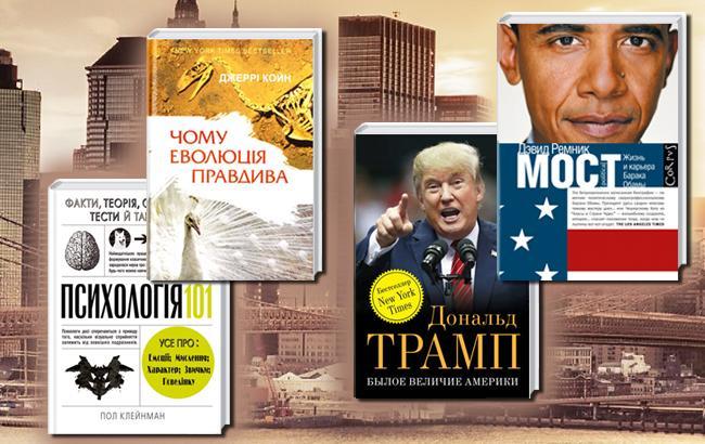Фото: Четыре книги с Валерием Калнышем (Коллаж РБК-Украина)