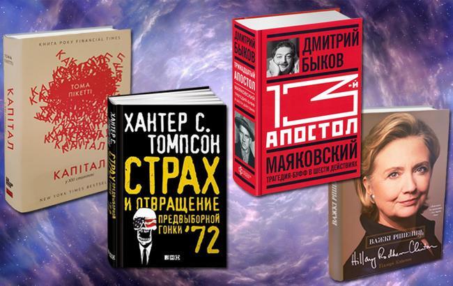 Фото: Большие книги про великие идеи и великих людей (коллаж Styler.rbc.ua)