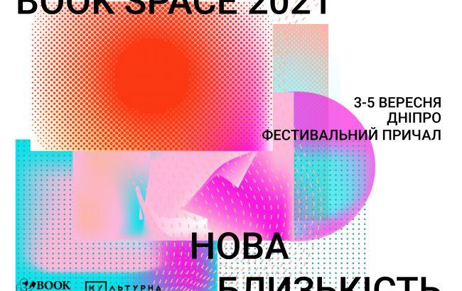 Book Space-2021: когда состоится и что подготовили для гостей фестиваля