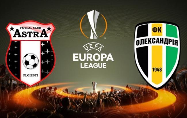 Румынская «Астра» стала конкурентом «Александрии» вЛиге Европы