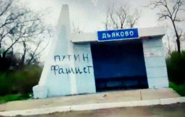 Фото: Надпись на остановке в Дьяково