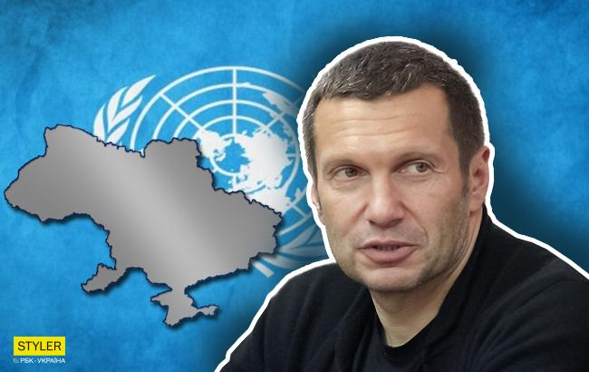 """""""Повинна відмовитися"""": на росТБ Україні запропонували покинути ООН"""