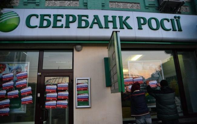 протестні акції біля Сбербанка Росії