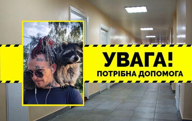 Нужна помощь: известный украинский музыкант попал в ДТП