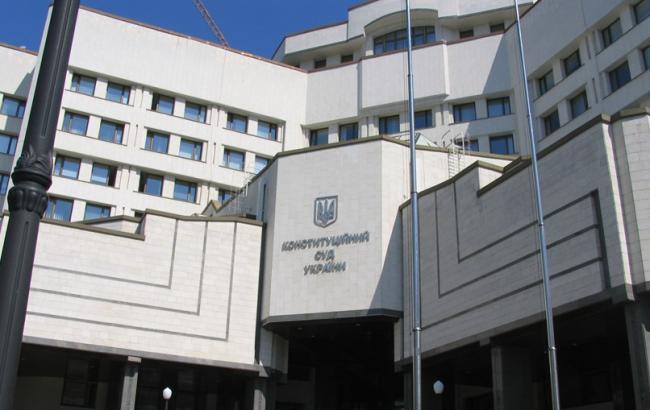 Фото: Конституционный суд Украины