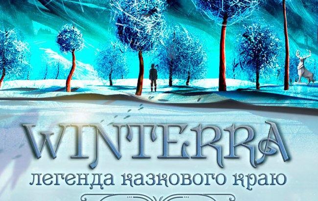 """""""Winterra. Легенда казкового краю"""": у Києві покажуть нове зимове 3D-шоу"""