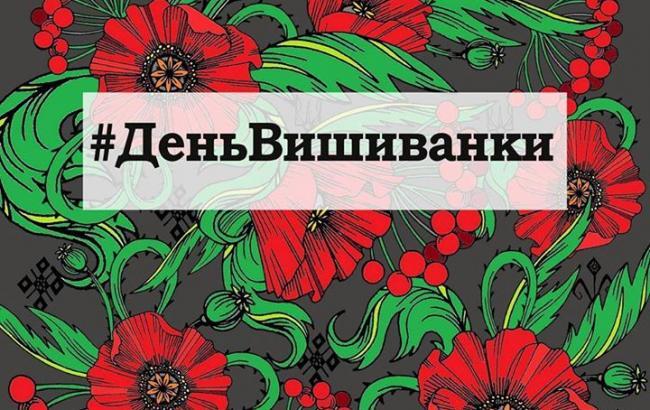 Когда День вышиванки в Украине
