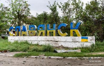 Фото: Славянск