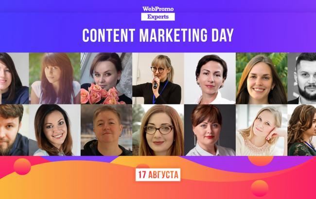 """Создавай, влюбляй, продавай - бесплатная онлайн-конференция """"Content Marketing Day"""""""