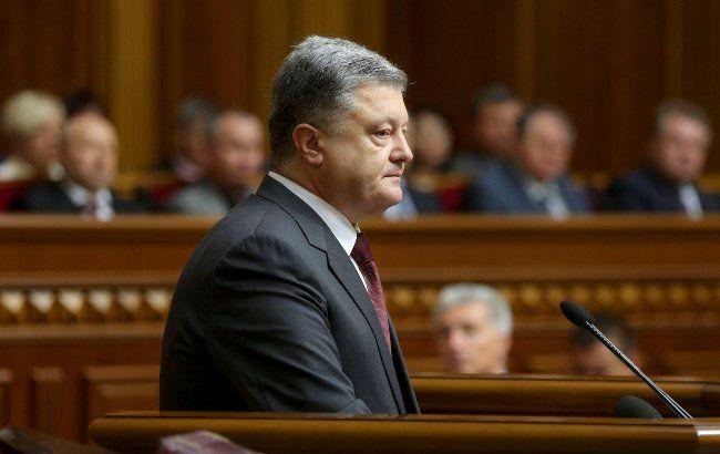 Фото: Петро Порошенко звернувся з посланням до парламенту