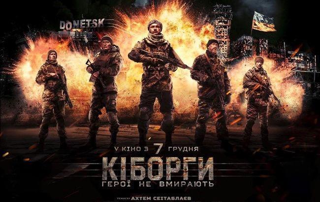 """Фото: Фільм """"Кіборги"""" (facebook.com/AxtemSeitablaev)"""
