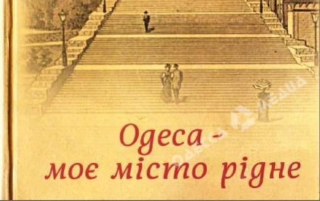 """Активісти вимагають переписати підручник, де Одеса названа """"столицею Новоросії"""""""