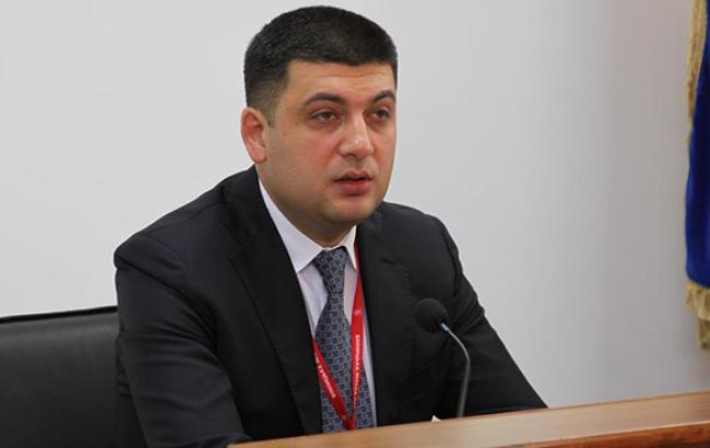 Проект закону про скасування депутатської недоторканності буде направлений до КСУ в лютому, - Гройсман