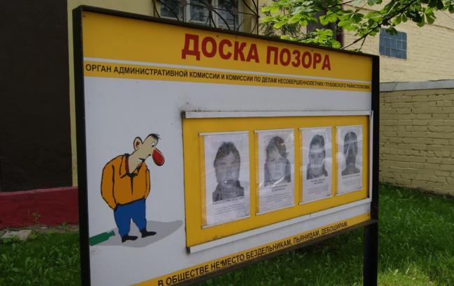"""Фото: """"Дошка ганьби"""" (drive2.ru)"""