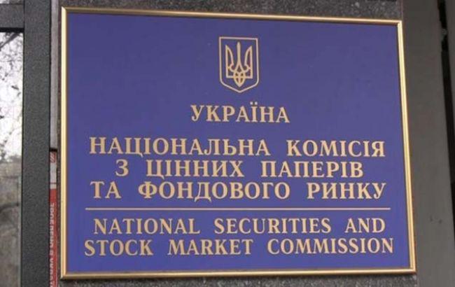 НКЦБФР договорилась с Нацкомфинуслуг о постепенной передаче полномочий