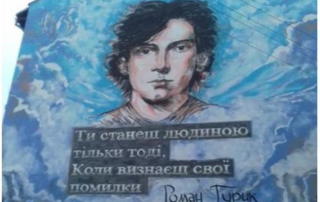 Фото: Мурал з зображенням Романа Гурика (facebook.com)