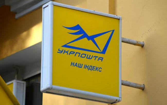 """""""Укрпошта"""" припиняє прийом деяких комунальних платежів в Києві"""