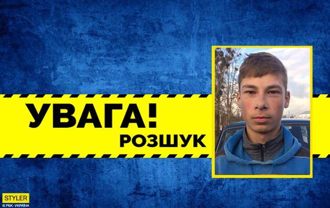 Помогите найти: во Львовской области пропал 15-летний подросток