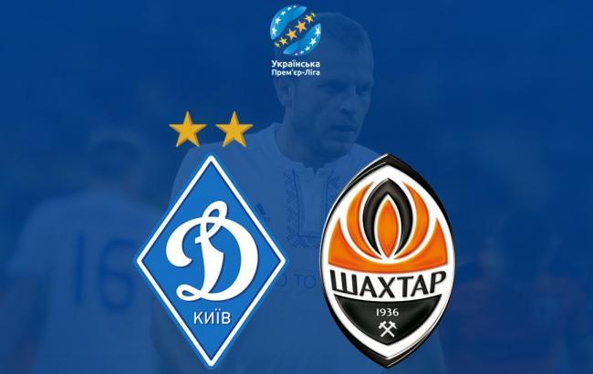 Динамо - Шахтар (fcdynamo.kiev.ua)