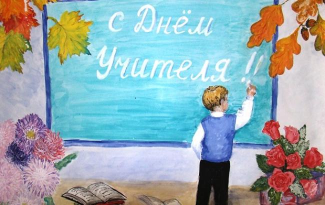 Фото: День вчителя (www.uroki.net)