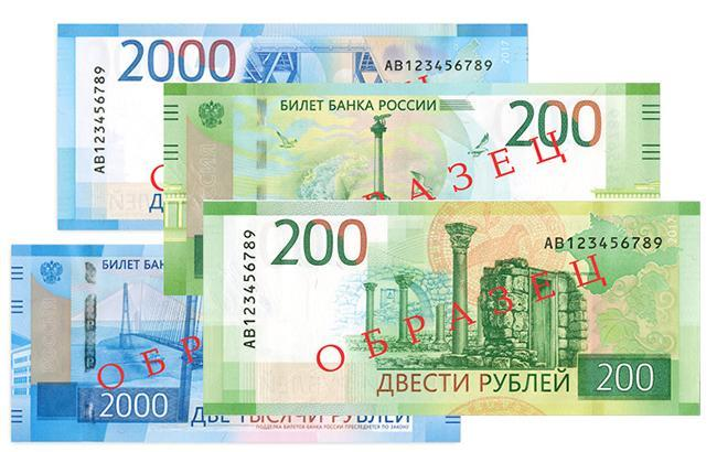 Фото: в Украине запретили новую банкноту РФ (dengi__cbr_ru__)