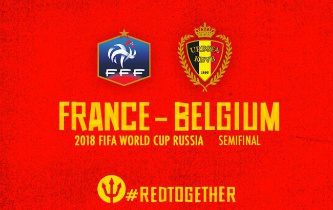 Франция - Бельгия: где смотреть матч