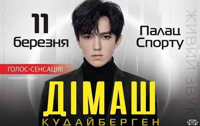 Дімаш Кудайберген вперше виступить в  Києві