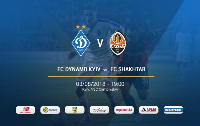 Відеотрансляція, Динамо— Шахтар: Прем'єр-ліга, 3-й тур