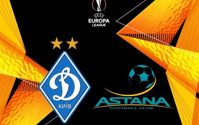 Динамо - Астана: прогноз букмекеров на матч Лиги Европы
