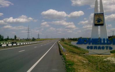 Фото: Донбасс