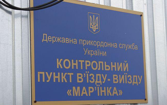 "Фото: КПП ""Марьинка"" (dpsu.gov.ua)"